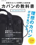 カバンの教科書 6月10日発行