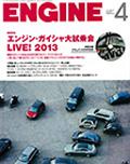ENGINE 4号 2月26日発売