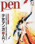 pen 6月号 5月15日発売