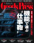 GOODS PRESS 11月号 10月6日発行