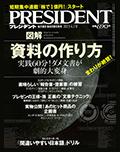 PRESIDENT 2013年4.1号 3月11日発売