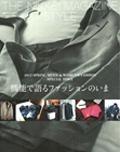 THE NIKKEI  MAGAZINE STYLE 3月17日発行