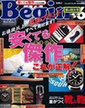 Begin 6月号 4月16日発売