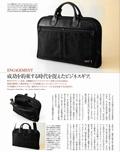日経マガジンスタイル 12月号 12月7日発行