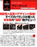 MonoMax 4月号 3月9日発売