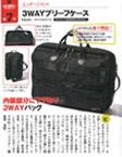 Mono Max 4月10日発行