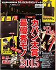 MonoMax  2016年1月号 12月10日発売