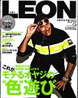 LEON  2017年9月号 7月24日発売