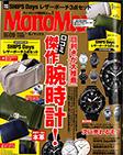 MonoMax  2017年9月号 8月10日発売