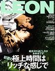 LEON  2016年7月号 5月24日発売