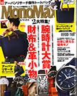 MonoMax  2018年3月号 2月10日発売