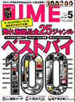DIME 2018年5月号 3月16日発売