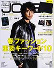 Men's JOKER  2018年4月号 3月9日発売